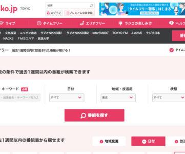 【Radiko.jp】ラジコを「タイムフリー」で聴くときに注意したいこと:「3時間」の聴取時間制限とは