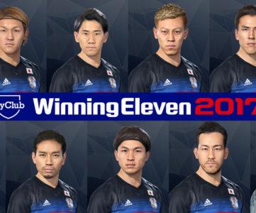 『ウイイレ2017』に収録されるサッカー日本代表やACL出場Jチーム選手の勇姿