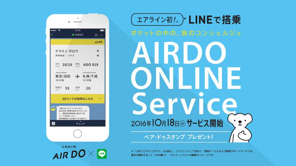 エア・ドゥがLINEを活用した搭乗サービス&搭乗サポートサービス、いつもの「搭乗」がより簡単・便利に