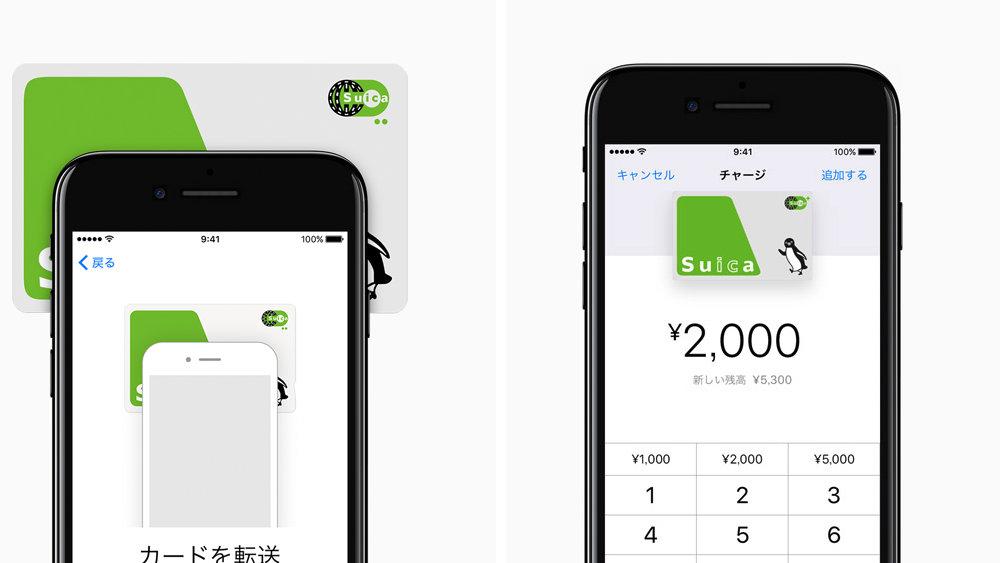 Apple PayのSuica、銀行チャージやキャリア決済チャージなど一部利用できないサービス有り