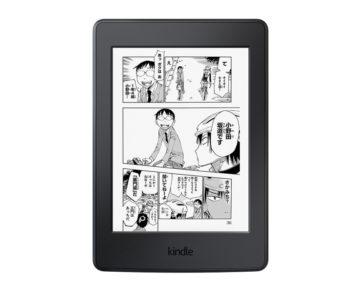 "「Kindle Paperwhite」に ""マンガモデル""、マンガを約700冊保存可能、ページめくりが33%高速化"