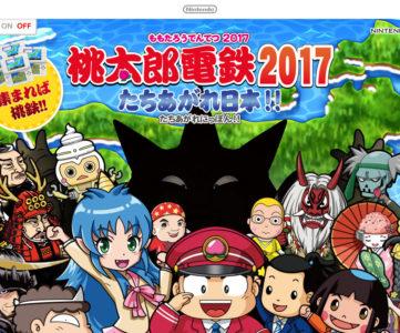 ソフト1本あれば最大4人で楽しめる、3DS『桃太郎電鉄2017』の対戦専用ソフトが無料配信へ