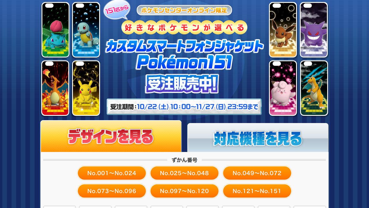 「Pokémon151」、151匹から好みのポケモンを選べるiPhone/Android端末向けカスタムスマホジャケット