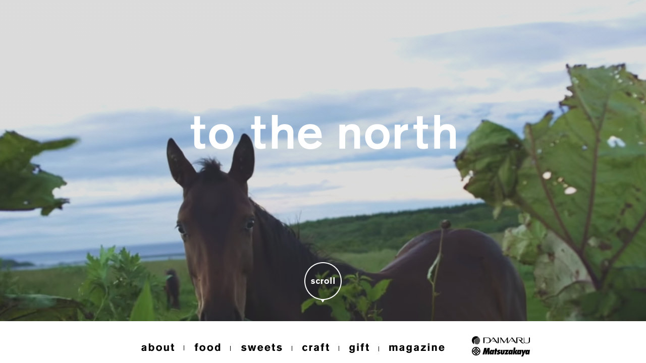 """to the north"" 「新しい北海道物産展」をテーマに魅力を発信する大丸松坂屋のオンラインショップ"