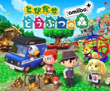 3DS『とびだせ どうぶつの森 amiibo+』、『ポケ森』リリース週は売上が3倍に。12月は前年を上回るペース