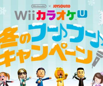 『Wii カラオケ U』で冬キャンペーン、無料開放デーやお得チケット販売