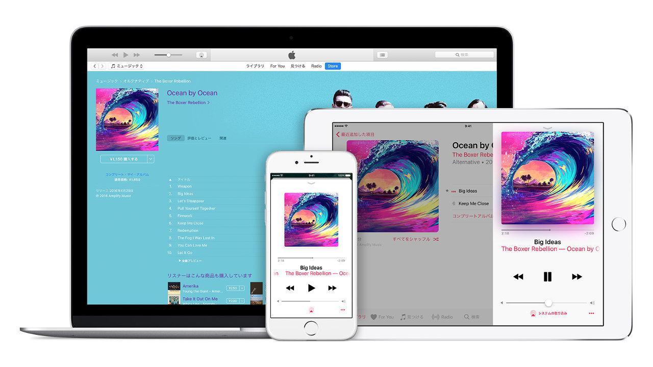 Apple Music の学割プラン、日本でも月額480円で提供開始