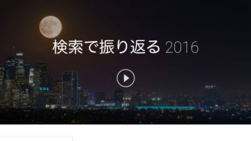 Google - Year in Search 2016