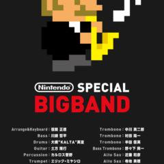 Nintendo Switch 体験会 2017 - 任天堂ゲームミュージックライブ - 任天堂スペシャルビッグバンド