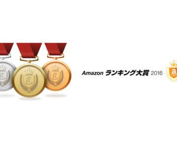 Amazonランキング大賞2016:ゲーム1位は『モンスターハンタークロス』、DL部門と2冠達成
