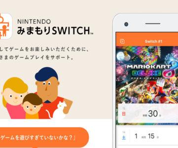 Nintendo Switch のペアレンタルコントロールはスマホアプリ「Nintendo みまもり Switch」で確認・設定、遠くからでも子どものゲームプレイ状況を見守る