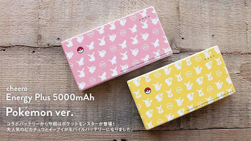 ポケモン公式ライセンス:cheeroからピカチュウやイーブイのシルエットが可愛い薄型モバイルバッテリー、iPhone 7なら約2回フル充電可能