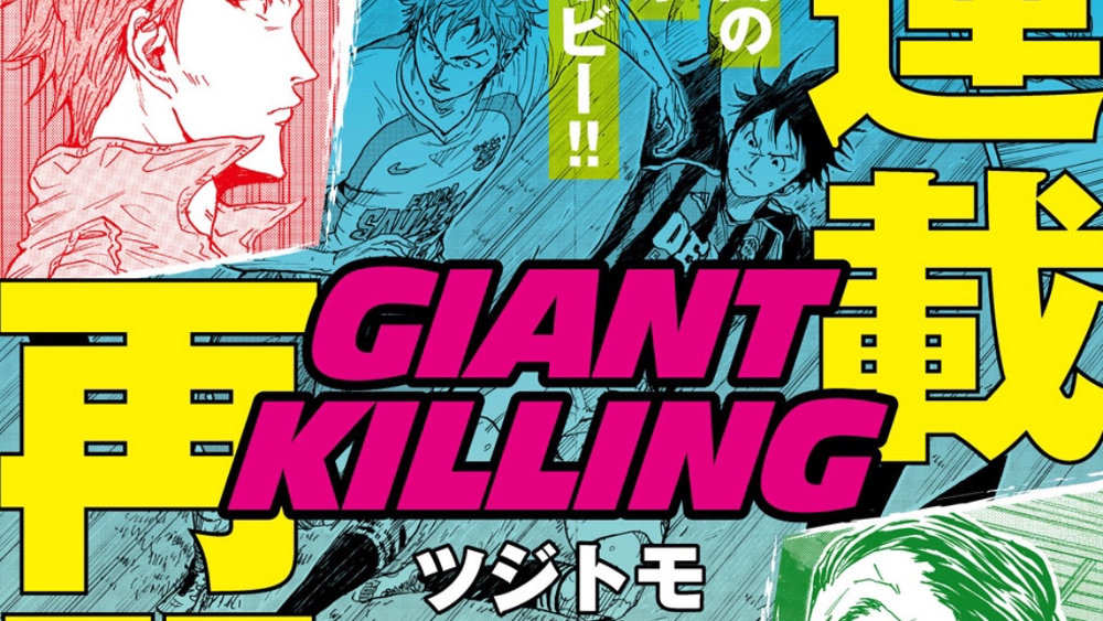 『ジャイアントキリング』が1月26日発売号より遂に連載再開