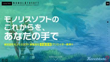 モノリスソフト 東京本社 - 中途採用