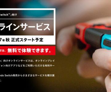 「Nintendo Switch」ではオンラインサービスが有料化、オンラインプレイやボイスチャット、オンライン対応VCなど様々なサービスが提供
