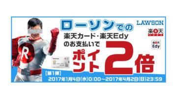 楽天 × ローソン ポイント2倍キャンペーン