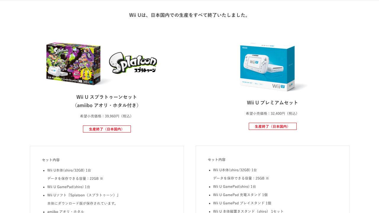 任天堂、家庭用ゲーム機「Wii U」の国内生産が終了