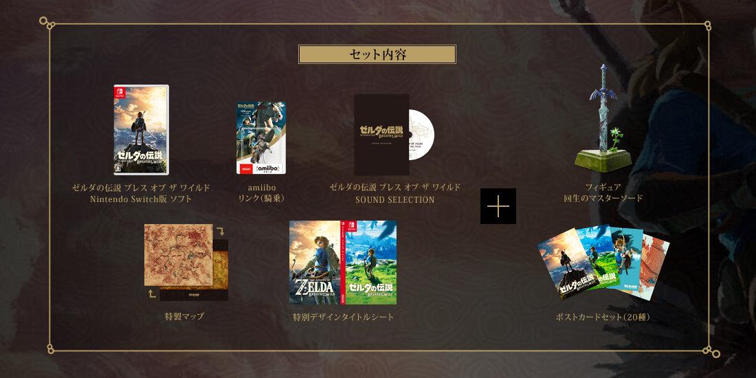 ゼルダの伝説 ブレス オブ ザ ワイルド デラックス・コレクターズ・エディション