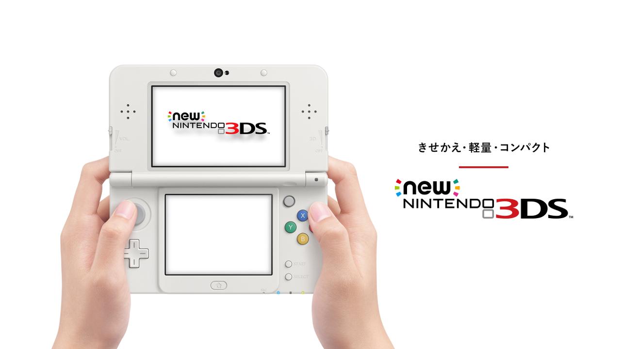 任天堂、2018年も3DS向けに新作ソフトを計画「まだポテンシャルがある」