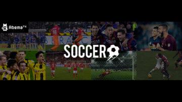 AbemaTV - サッカーチャンネル 開設