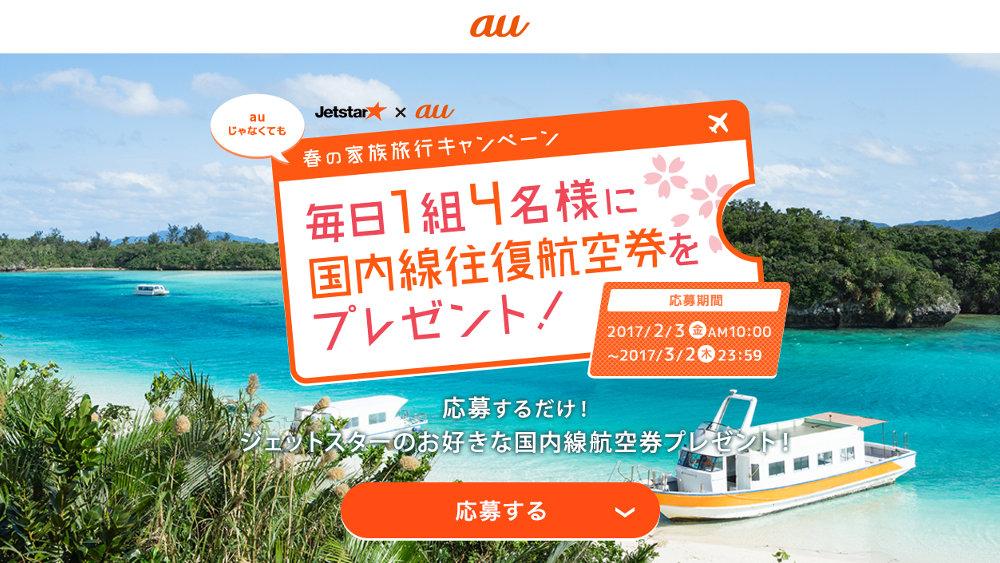 au×ジェットスター、毎日1組4名に国内往復航空券が当たる「春の家族旅行キャンペーン」。アンケートに答えて応募するだけ、auじゃなくてもOK