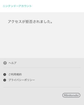 ニンテンドーアカウント - アクセスが拒否されました。