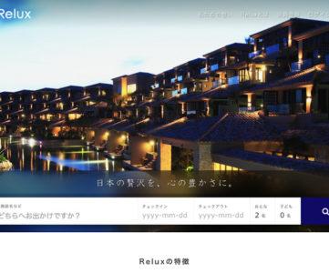 KDDI、会員制宿泊予約サービス「Relux (リラックス)」運営の Loco Partners を子会社化