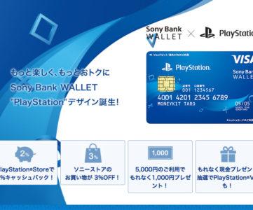 ソニー銀行の PlayStation デザイン「Sony Bank WALLET」は PS 利用者に嬉しい特典、PS Store / PSN 利用額の2%が現金キャッシュバック