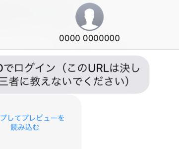 「au ID でログイン」や「URL を選択し au IDでログイン」メッセージが電話番号 0000 0000000 から届く理由