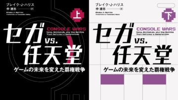 コンソール・ウォーズ:セガ vs. 任天堂――ゲームの未来を変えた覇権戦争