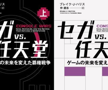 90年代の米家庭用ゲーム市場で何が起こっていたのか『セガ vs. 任天堂――ゲームの未来を変えた覇権戦争』