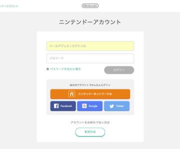 共有 ニンテンドー アカウント Nintendo Switch、複数の本体にダウンロードソフト等がプレイ可能に。ただし一定制限あり
