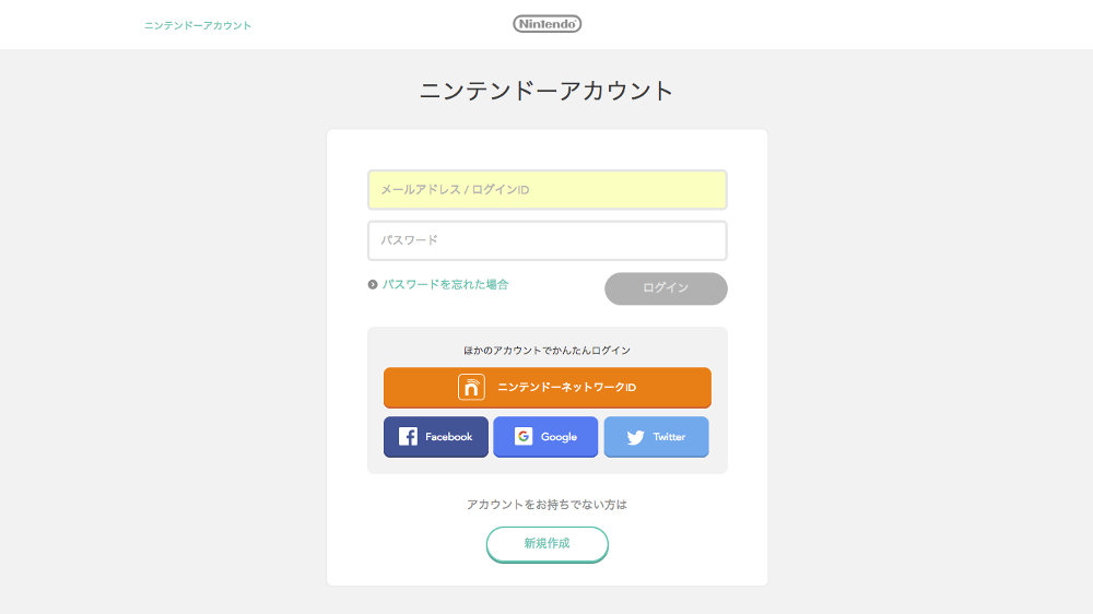 【ニンテンドーアカウント】登録メールアドレスを変更する方法