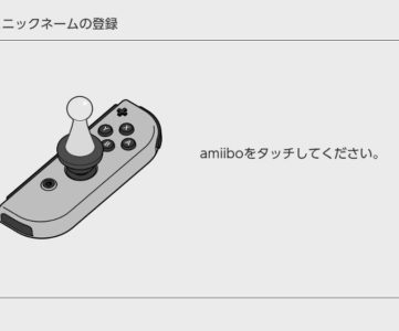【Nintendo Switch】『amiibo』の使いかた、タッチする場所はどこにあるの