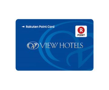 日本ビューホテルが「楽天ポイントカード」を導入、系列ホテルやレジャー施設でポイントが貯まる使える