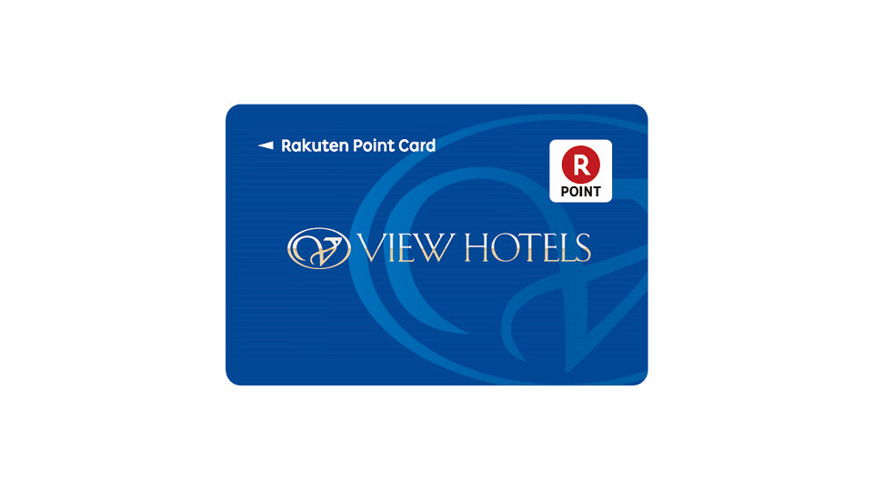 楽天ポイントカード × 日本ビューホテル