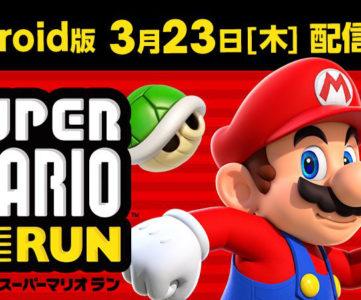 任天堂のスマホ1年目を締めくくるAndroid版『スーパーマリオラン』のローンチが3月23日に決定、iOS版は同日バージョン「2.0.0」へ