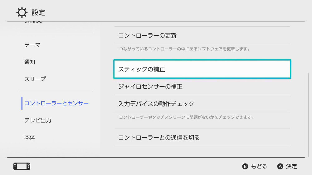 【Nintendo Switch】コントローラーで誤入力が発生している時の対処方法、動作を補正する方法