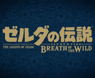 『ゼルダの伝説 ブレス オブ ザ ワイルド』の開発の裏側に迫る、30分以上に及ぶ公式インタビュー映像
