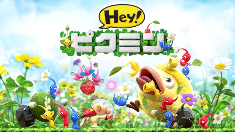 Hey! ピクミン