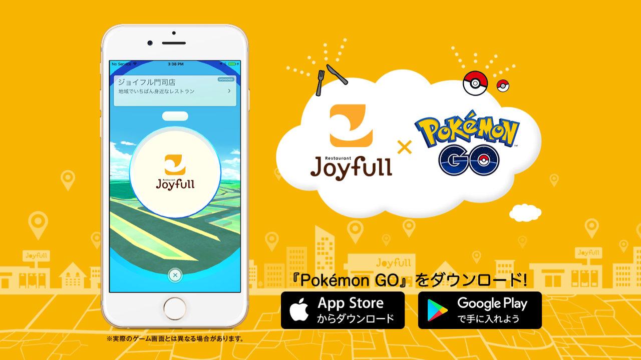 ポケモンGO:ファミレスの「ジョイフル」がパートナー企業に、780店舗が「ポケストップ」「ジム」として登場