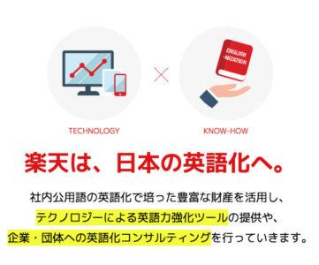 楽天が英語教育事業に参入、総合英語学習サービス「Rakuten Super English」を開始