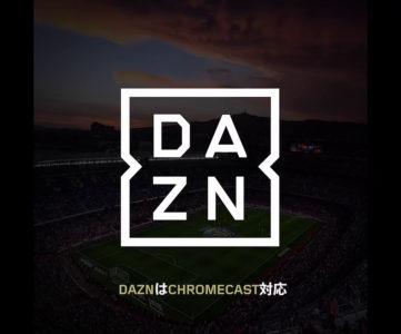 DAZN、「Chromecast」でのテレビ画面視聴に対応
