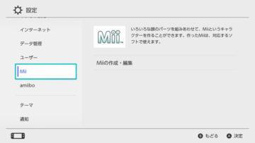 【Nintendo Switch】「Mii」を作成する方法、Wii Uや3DSで作ったMiiを連れてくることはできる?