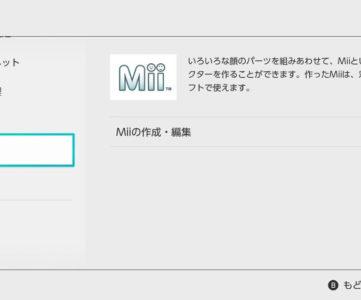 【Nintendo Switch】アバター「Mii」を作成する方法、Wii Uや3DSで作ったMiiを連れてくることはできる?