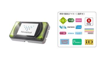 コナミ - マルチ電子マネー決済システム『シンカターミナル』