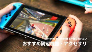 Nintendo Switch 本体とあわせて買いたい おすすめの周辺機器・アクセサリー