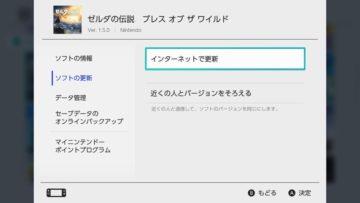 【Nintendo Switch】ソフトを更新する方法、更新データを受け取る方法