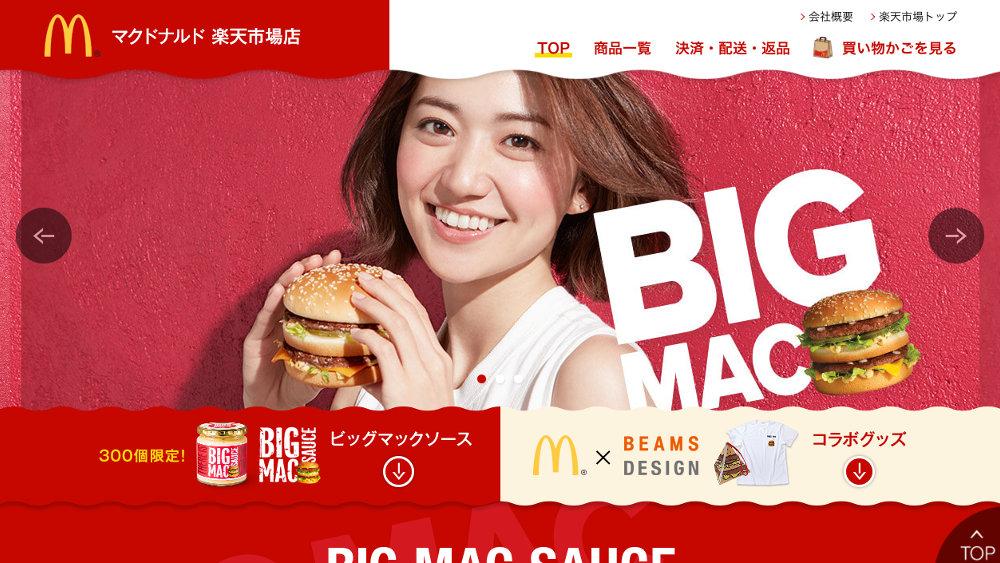「マクドナルド 楽天市場店」が期間限定オープン、ビッグマックソースやビームスコラボ商品が販売
