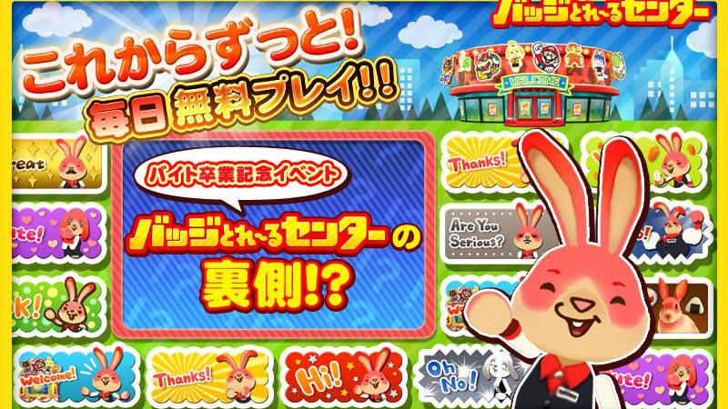3DS『バッジとれ〜るセンター』、計1万種類突破のバッジ最後を飾るのは「バイトのおもいで」。今後は毎日無料プレイがプレゼント